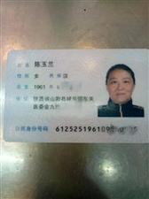 【身份证领取】陈玉兰身份证,刘勇干鲜水果超市电话18392937999