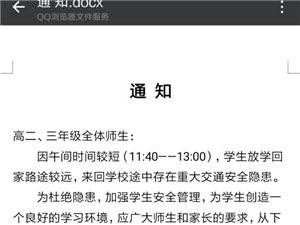 临泉靖波中学向学生收取物业管理费和水电费是否合理?