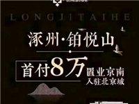 涿州铂悦山70年大产权,不限购,首付30%,