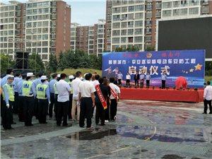遂平县举行电动车安防工程启动仪式