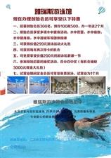 雅瑞斯游泳俱乐部