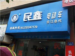 合江民鑫电动车 兄弟车行双节前所未工厂直销活动开始