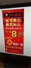 """优惠优惠!????双节同庆~东门口王氏现捞全场肉品打""""8""""折"""