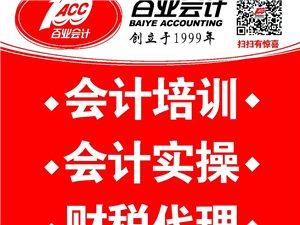 【百業會計】是滎陽市第一家專業的會計培訓機構!