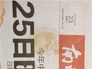 """今年中秋″十五月亮十六圆2018年9月25日10时52分月亮最圆。日落后两小时赏月最佳。""""十二"""