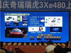 9月22日奇瑞新能源汽�瑞虎3xe480隆重上市!