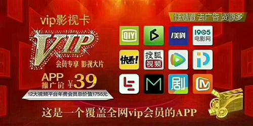 VIP影視卡12大平臺一年隨便看只需26元批發100張6元1張 微信Z194577552