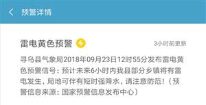 雷电黄色预警:预计未来6小时内寻乌县部分乡镇将有雷电发生,局地可伴有短时强降水,请注意防范!