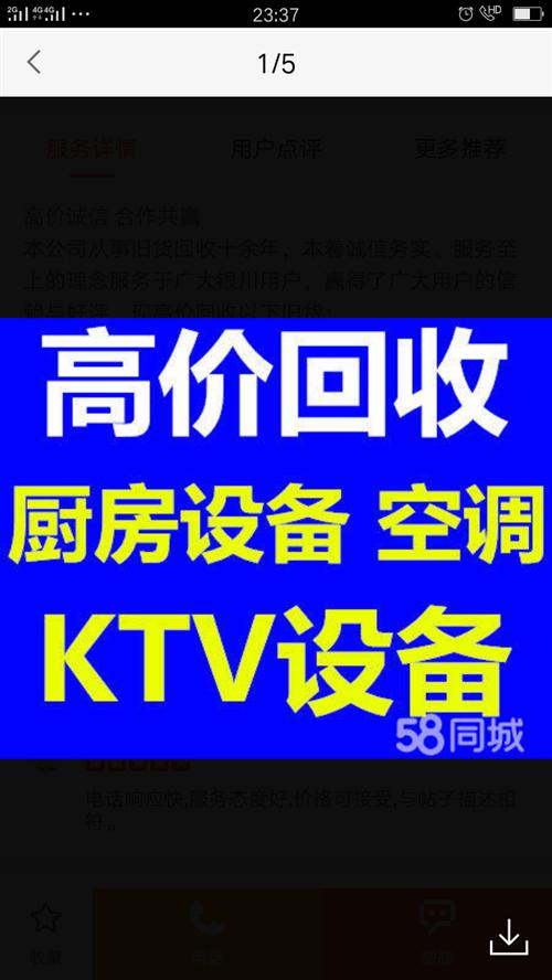 高價回收KTV設備。餐廳設備。家用設備