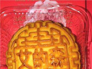 中秋一次亲人团聚的机会不爱吃甜味的我也要尝一尝圆圆的月饼