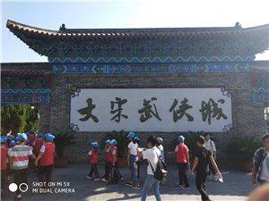 """阳蓓小学""""观五千年历史,游八百里长河""""――河南开封站"""