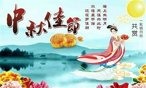 《中秋情怀》诗一首献给大家!文中附:中秋节各种活动……