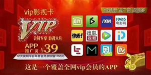 手机VIP影视卡 12大平台 电影电视卫视栏目 一年随便看 只需26元 V:Z194577552 ...