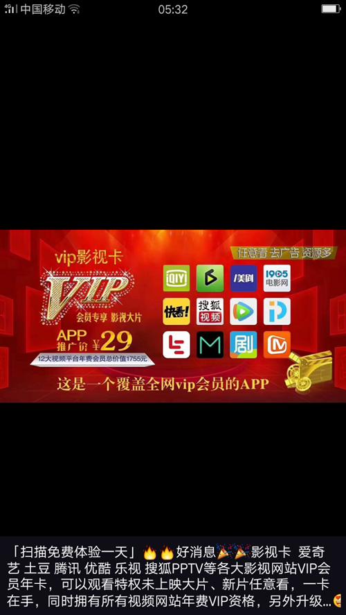 手机VIP影视卡 12大平台 电影电视卫视栏目 一年随便看 只需26元 V:194577552
