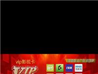 手機VIP影視卡 12大平臺 電影電視衛視欄目 一年隨便看 只需26元 V:Z194577552
