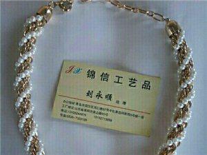 锦信饰品,专业项链,手链等艺品生产,常年外放手工活,上百度搜索《锦信工艺品》更多信息分享中