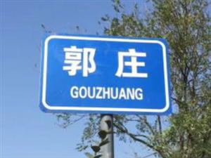 遂平这个地方的拼音好像错了!