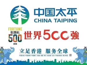 中国太平滨州分公司招聘内勤,车险代理人,业务员