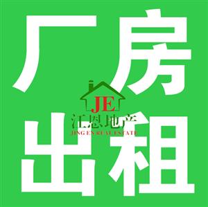 东江富康工业园标准厂房