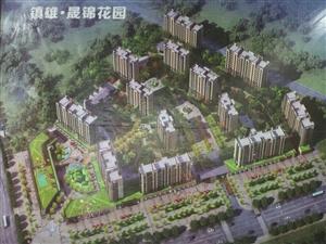 准备购房的雄友有福了,晟锦花园10月1日溢香全城