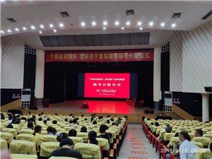 县民生工程:迎国庆,千套保障房摇号分配
