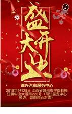宁都县【诚兴汽车服务中心】于2018.9