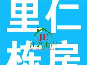 里仁占地120平栋房出售