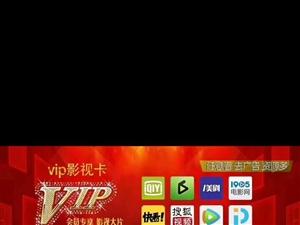 手机VIP影视卡 12大平台 电影电视卫视栏目 一年随便看 批发5元一张 100?#29260;?#25209;  零售20-...