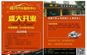 宁都县【诚兴汽车服务中心】于2018.9.28盛大开业