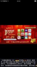 手机VIP影视卡 12大平台 电影电视卫视栏目 一年随便看 批发5元一张 100张起批  零售20-...