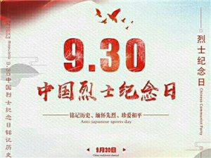 9.30烈士纪念日:人民英雄,永垂不朽!烈士为我们抛头颅洒热血,为我们奉献生命,我们要永远铭记他们早