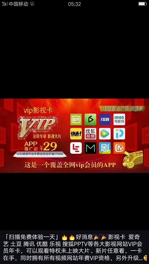 手機VIP影視卡 12大平臺 電影電視衛視欄目 一年隨便看 批發5元一張 100張起批  零售20-...