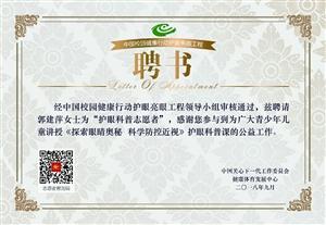 """关工委健体合作单位爱大爱""""中国校园、健康行动护眼亮眼工程""""公益活动"""