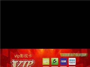 手機VIP影視卡 12大平台 電影電視衛視欄目 一年隨便看 批發5元一張 100張起批  零售20-...