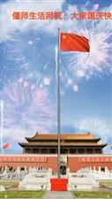 偃师生活网祝:大家国庆快乐!祝祖国繁荣昌盛!