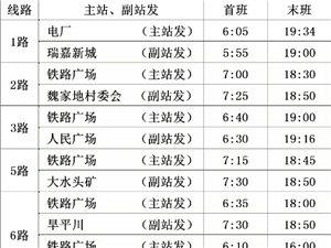 平川公交�秋季�\行�r�g