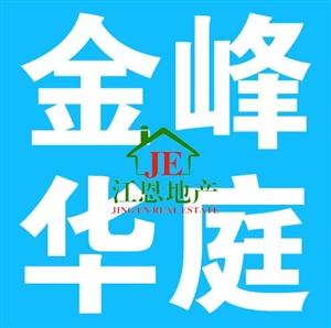 店�L推�]!金峰�A庭精�b修3室 2�d 2�l只�u70�f元