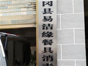 凤冈县易结缘消毒有限公司转让