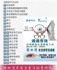 量子负离子能量眼镜