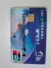 某人丢了银行卡,卡在这里
