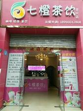 七橙茶饮【富顺店】开业了