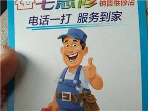 青州市太阳能厨卫维修