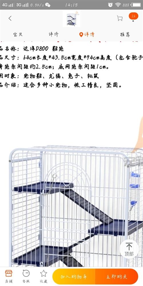 养宠物的笼子,急卖价格可以商量