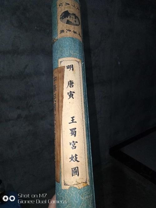 唐伯虎孟蜀宫妓图,收藏价值高,?#19981;?#30340;联系我微信同号15338645187
