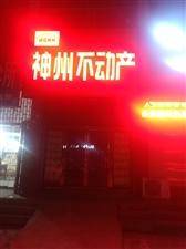 德庄火锅附近三间三层10米大院可过车68万元