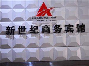 合江新世纪商务宾馆