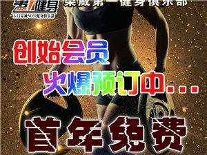 荣威第一健身俱乐部!澳门威尼斯人游戏网址人的健身俱乐部