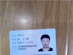 捡到这个身份证,看到消息请到苍溪奥迪玩具模型店领取!