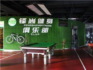 蠡县锋尚健身,首家大型健身娱乐俱乐部