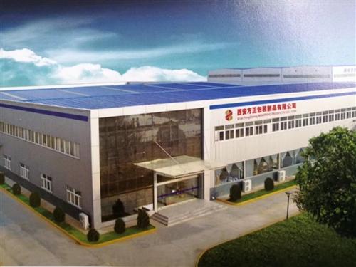 西安方正塑料品制造有限公司